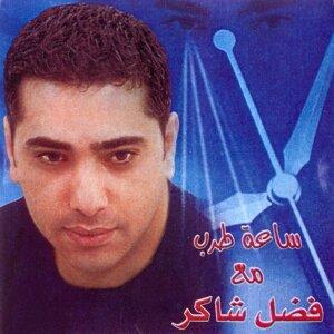Saâet Tarab maâ Fadl Shaker