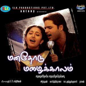 Manathodu Mazhaikalam - Original Motion Picture Soundtrack