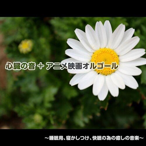 心臓の音+アニメ映画オルゴール ~睡眠用、寝かしつけ、快眠の為の癒しの音楽~