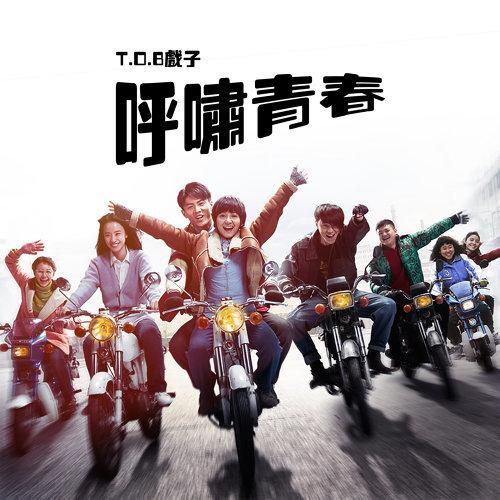 呼嘯青春 (Past Youth) - 電影<那一場呼嘯而過的青春>推廣曲