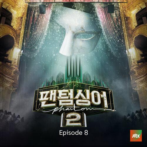 Phantom Singer2 Episode 8