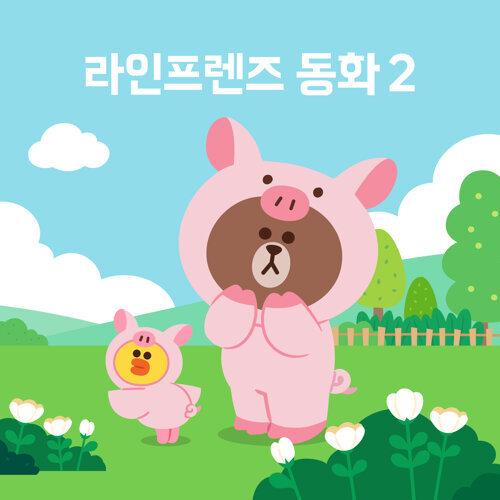LINE FRIENDS Fairytale2 (Korean Ver.)