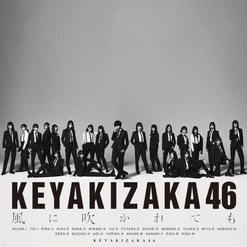 就算風吹 (Kazenifukaretemo) - Special Edition