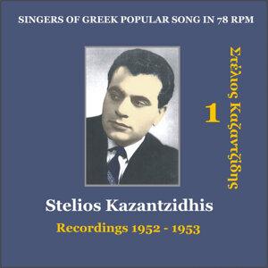 Stelios Kazantzidhis Vol. 1 / Singers of Greek Popular song in 78 rpm / Recordings 1952 - 1953