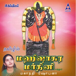 Tamil Mahishasura Mardhini
