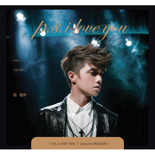 惜愛 - Album Version