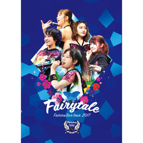 恋のロードショー(LIVE TOUR 2017 -Fairytale-)