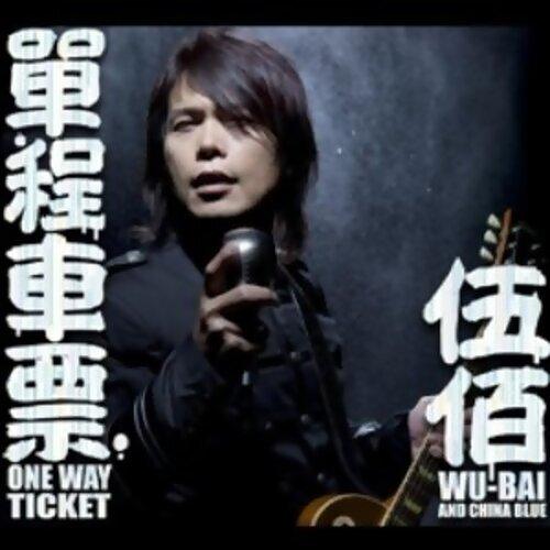 結 - Album Version