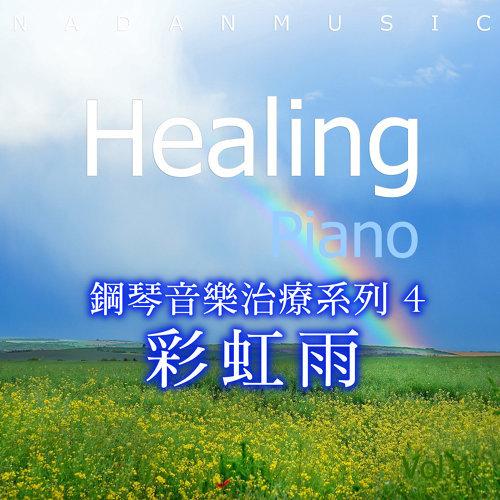 서정적인 감성의 기능성 힐링피아노 베스트 모음 Vol.4 (鋼琴音樂治療系列 4 彩虹雨)