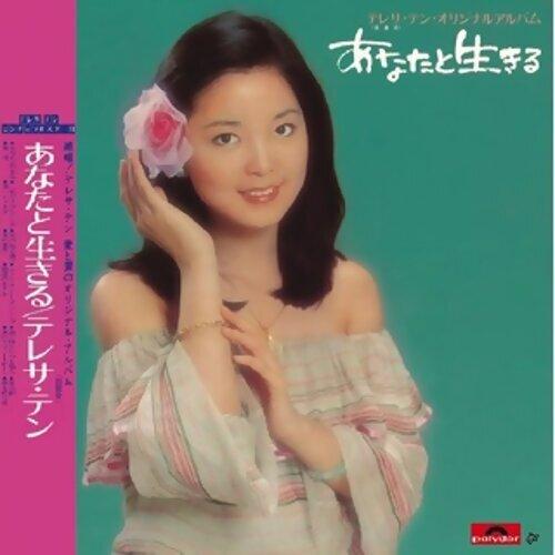 你裝做不知道(日文) - Album Version