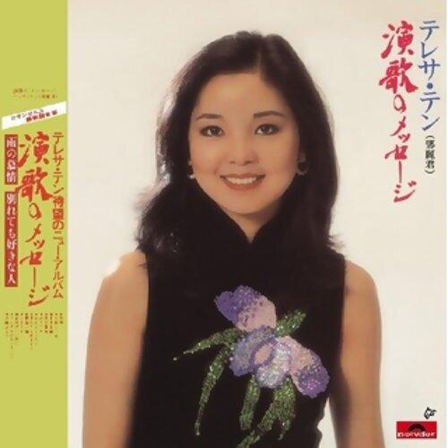 En Ai Fu Qi - Album Version