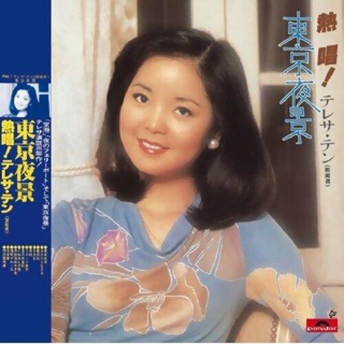 手紙(日文) - Album Version