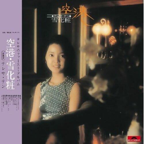 Zai Lai Yi Bei - Ri Wen