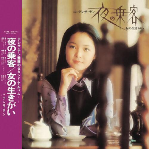 Jin Ye Xiang Qi Ni