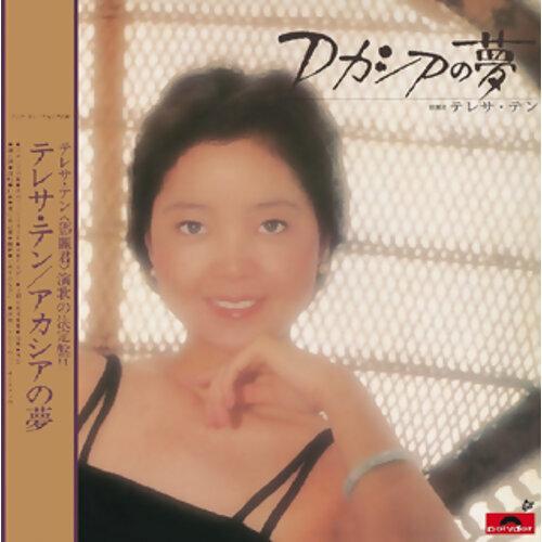 Liang Ye - Album Version