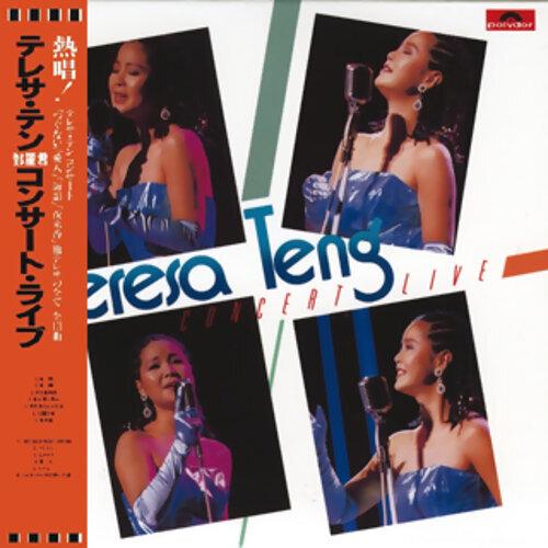Ru Lang Hua Qu De Ren Sheng - Live In Japan / 1985