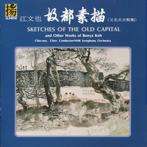 Chen: Sketches of the Old Capital