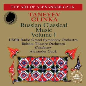 Taneyev: Symphony No. 4, Oresteia - Glinka: Memory of Friendship, The Patriotic Song