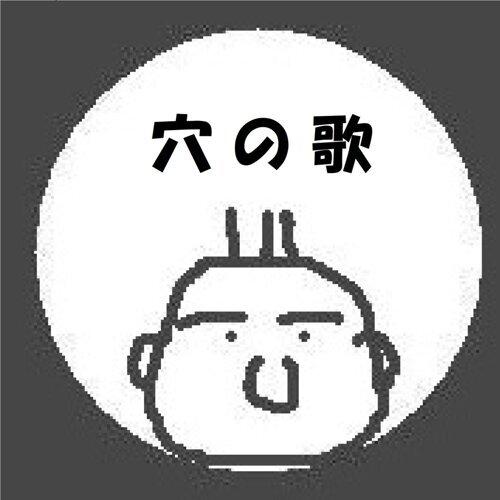 穴の歌 (feat. 徳田信二 & 佐藤知幸)