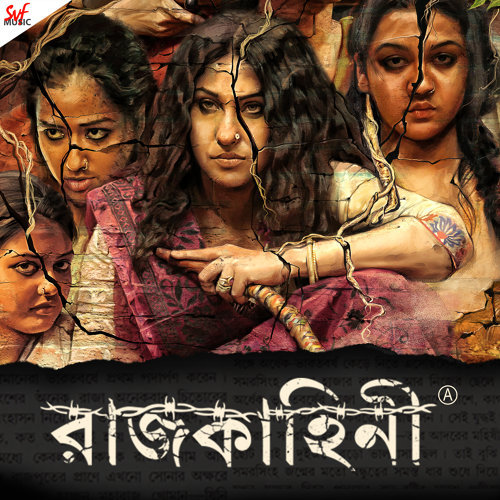 Rajkahini (Original Motion Picture Soundtrack)