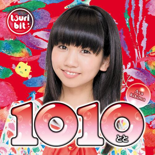 1010~とと~(聞間彩Ver.)