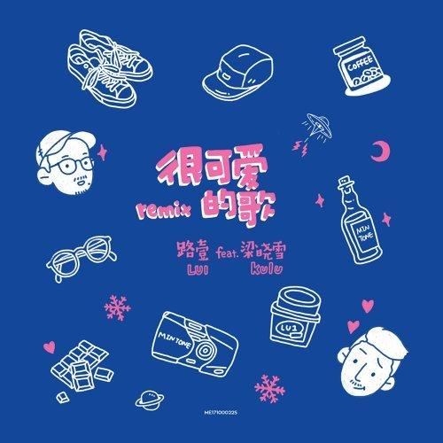 很可愛的歌 Remix featuring 梁曉雪 (His One Sugar Dream Remix featuring Kulu Liang)
