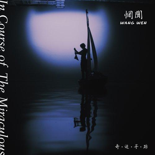 奇跡尋蹤 (In Course of The Miraculous)