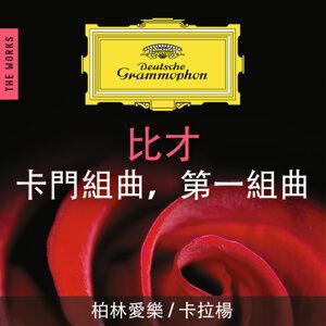 Bizet: Carmen Suite No.1