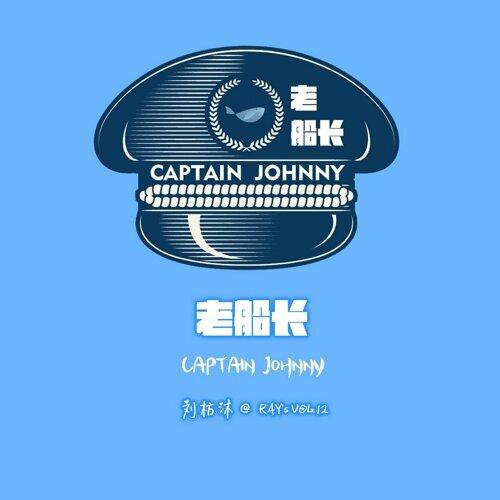 老船长 (CAPTAIN JOHNNY)