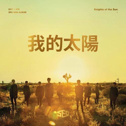 我的太陽 (O Sole Mio) - 中文版