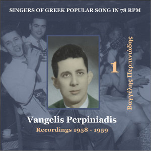 Singers of Greek Popular Song in 78 rpm - Vangelis Perpiniadis, Volume 1 / Recordings 1955 - 1958