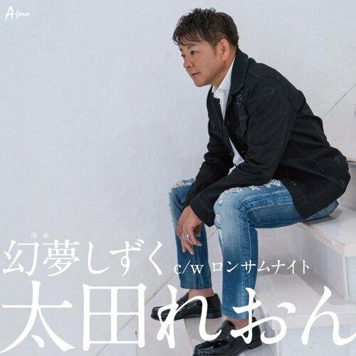 Yume Sizuku (幻夢しずく)