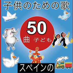 子供のための歌  50 曲  子ども  スペインの