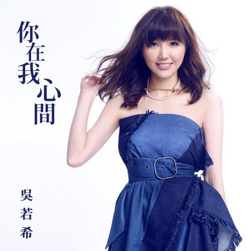你在我心間 - TVB劇集<那年花開月正圓>主題曲