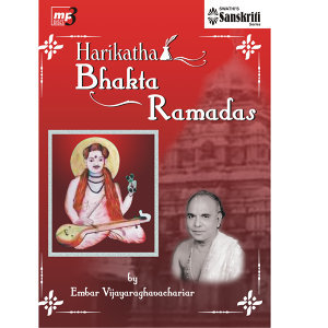 Lord Rama - Harikatha Bhakta Ramadas  - Embar Vijayaraghavachariar