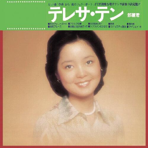 Ye Wu Xia De Gu Niang - Album Version