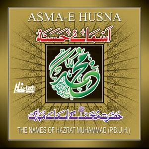 Asma-e-Husna (With Urdu Translation)