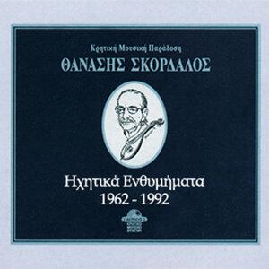 Ihitika ethimimata 1962-1992