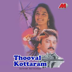 Thooval Kottaram