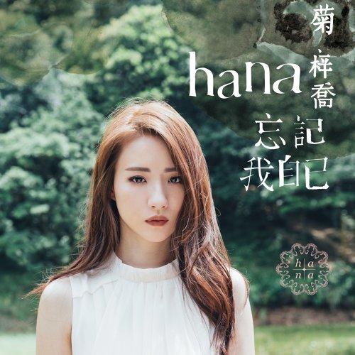 [音樂] 王浩信/菊梓喬 - 欲言又止