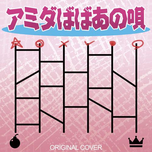 アミダばばあの唄 ORIGINAL COVER
