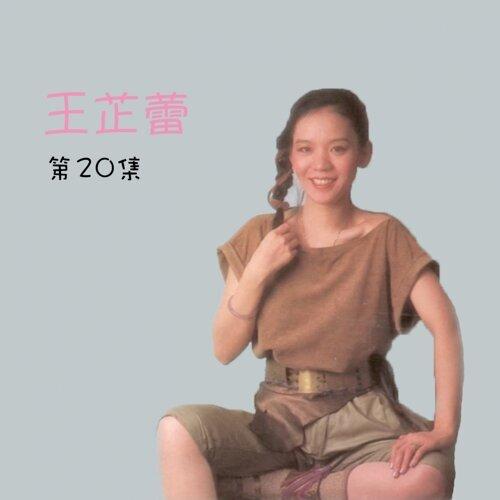 王芷蕾, 第20集