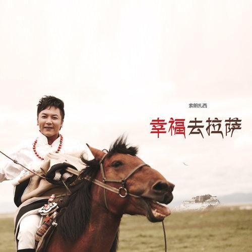 幸福去拉萨 (Happiness to Lhasa)