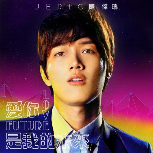 愛你是我的未來(Future Love)