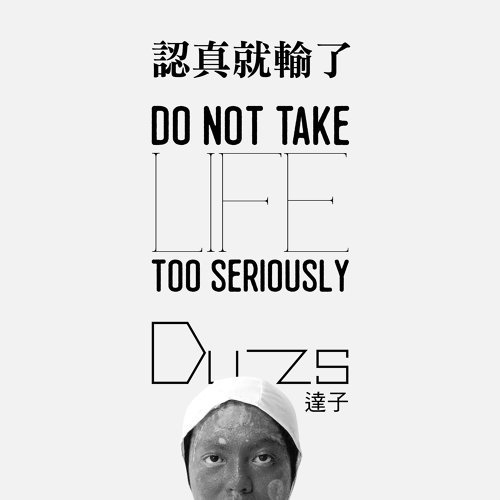 Do Not Take Life Too Seriously (認真就輸了)