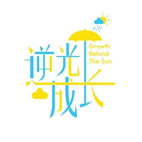 <Growth Behind The Sun>Original Sound Track