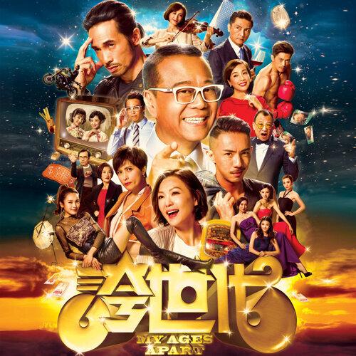 誇世代 - TVB劇集<誇世代>主題曲