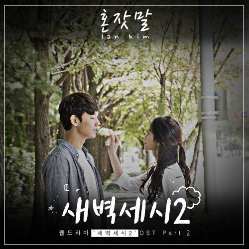 AM 3:00 Season 2 OST Part.2