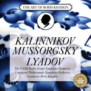 Kalinnikov: The Cedar and The Palm - Mussorgsky: Intermezzo, Scherzo - Lyadov: Baba Yaga, Musical Snuffbox, Of Olden Times