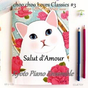 愛の挨拶~choo chooはクラシックが好き#3